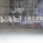 Zendai Center _8980.1