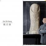 Dai Zhi Kang